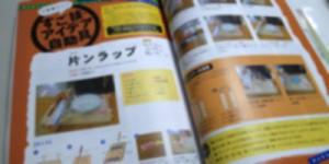 県士会コンテンツが雑誌に掲載されます