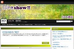 つぶやきshow!!
