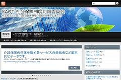 制度対策部のブログ|社会保障関連情報&災害関連情報を発信します