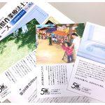 OT協会設立50周年記念 11月号県士会ニュース同封協会ポストカード
