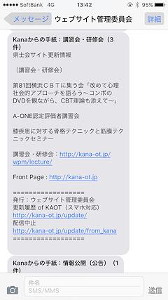 新着情報メールマガジン『Kanaからの手紙』