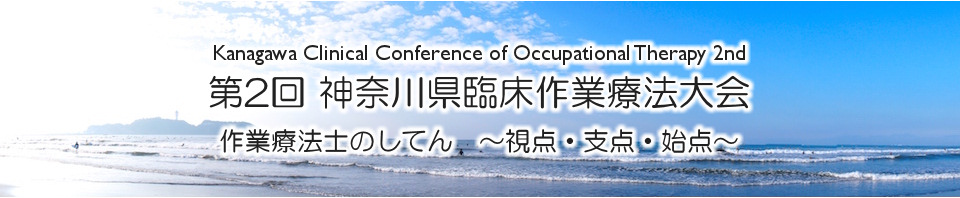 第2回神奈川県臨床作業療法大会