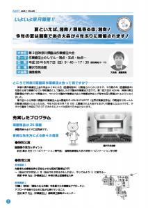 県士会ニュース7月号①