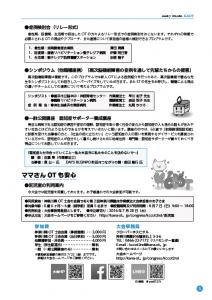 県士会ニュース7月号②