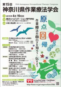 県学会ポスター
