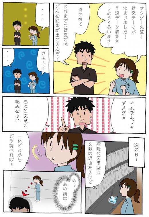 第2話1ページ