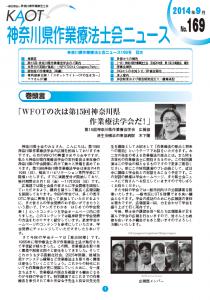 県士会ニュース