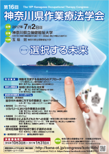 第16回神奈川県作業療法学会ポスター