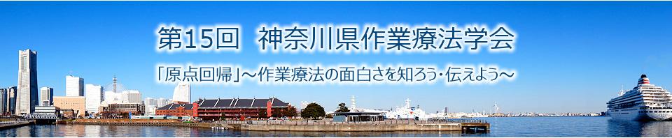 第15回神奈川県作業療法学会