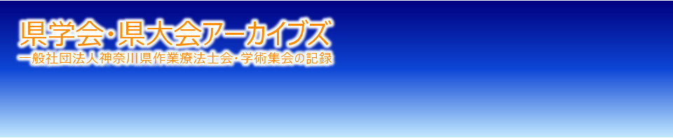 作業 士 療法 県 会 神奈川