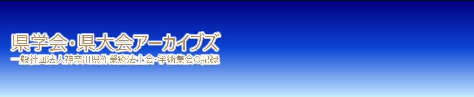 県学会・県大会アーカイブズ