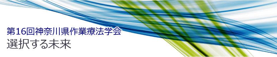 第16回神奈川県作業療法学会