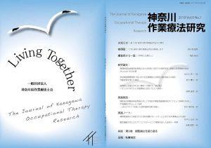 学術雑誌「神奈川作業療法研究」
