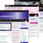 賛助会員B 特典:県士会サイトへのロゴの掲載について