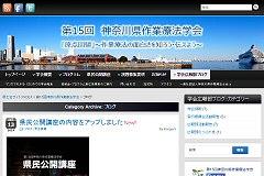 学会広報部ブログ « 第15回神奈川県作業療法学会