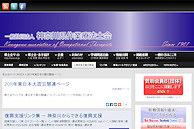 2011年東日本大震災関連ページ