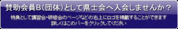 団体の方へ:県士会へ賛助会員として入会しませんか?特典としてロゴが掲載できます
