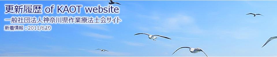 更新履歴 of KAOT website