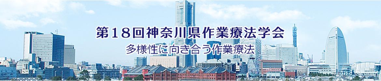 第18回神奈川県作業療法学会