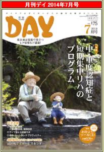月刊デイ表紙