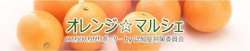 オレンジ☆マルシェ