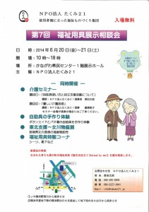 H26年たくみポスター