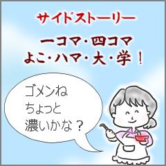 サイドストーリー:一コマ・四コマ・よこ・ハマ・大・学!