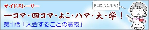 サイドストーリー:一コマ・四コマ・よこ・ハマ・大・学!第1話「入会することの意義」
