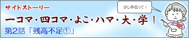 サイドストーリー:一コマ・四コマ・よこ・ハマ・大・学!第2話「残高不足 (1) 」