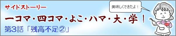 サイドストーリー:一コマ・四コマ・よこ・ハマ・大・学!第3話「残高不足 (2) 」