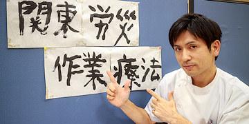 【中堅】新たな出会いをチャンスに変えよう! 岩尾武宜OTR
