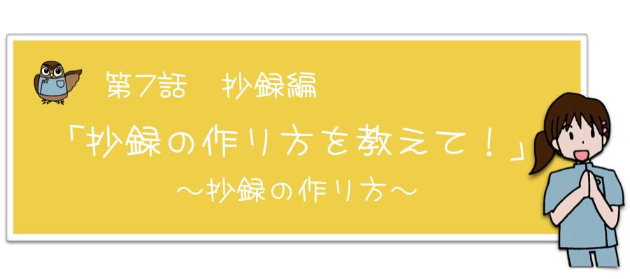 第7話 抄録編「抄録の作り方」