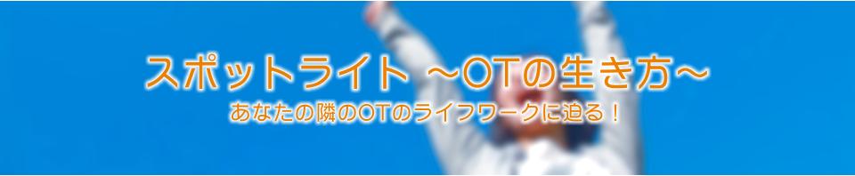 スポットライト ~OTの生き方~