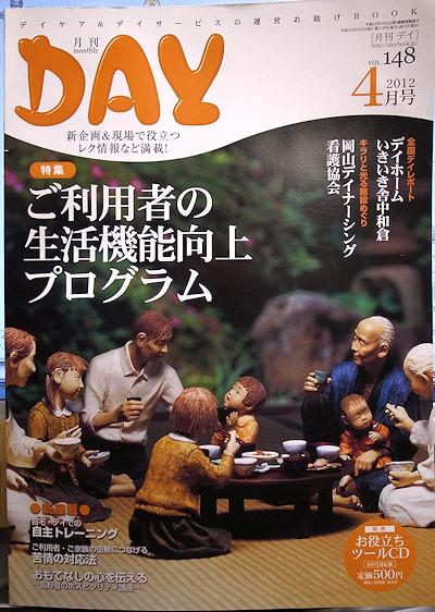 月刊デイ -デイケア&デイサービスの運営お助けBOOK-