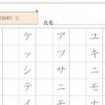 書字練習:左手用・カタカナ・縦マス目