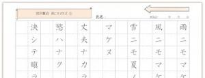 書字練習:左手用・漢字カナ交じり文・縦マス目