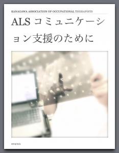 ALSコミュニケーション支援のために:テキストのダウンロード