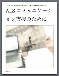 ALSコミュニケーション支援のために(テキストのダウンロード)
